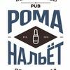 РомаНальёт | Beer&Food | 278-83-84