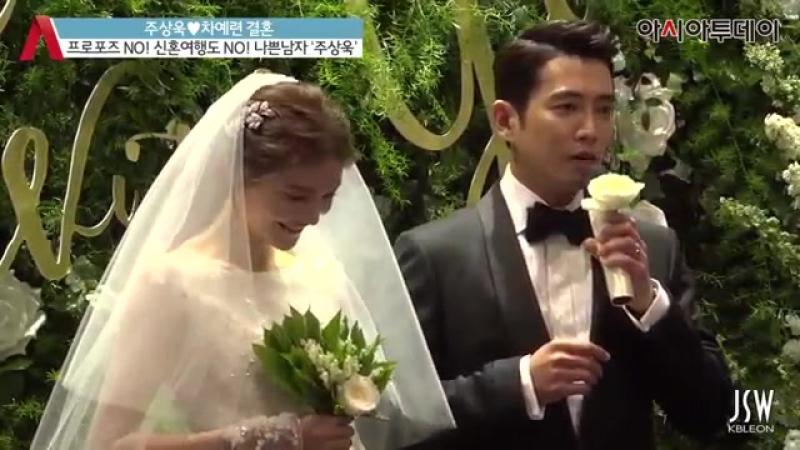 Joo Sang Wook and Cha Ye Ryun Wedding Press Con