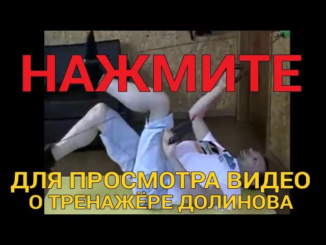 Тренажер Николая Долинова Похудей