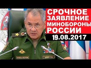 CPΟЧHOΕ 3AЯBΛEHИΕ МИHOБΟPΟHЫ РΟССИИ – Сергей Шойгу –