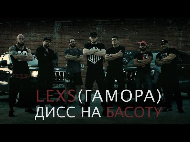 LEXS Дисс на Басоту Official clip