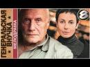 Генеральская внучка 8 серия 2009 HD 720p