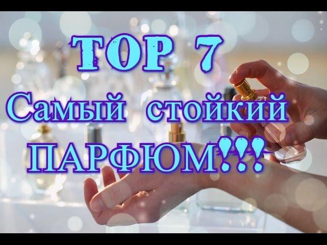 TOP 7 САМЫЙ СТОЙКИЙ ПАРФЮМ от Avon
