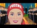 Шикарная визуализация Путинской России (Маленький и Большая)