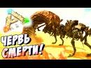 Ark Scorched Earth - ЧЕРВЬ СМЕРТИ АРК! 4
