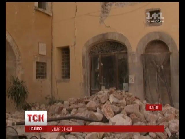 В Італії тривають землетруси другу ніч поспіль люди сплять на вулиці