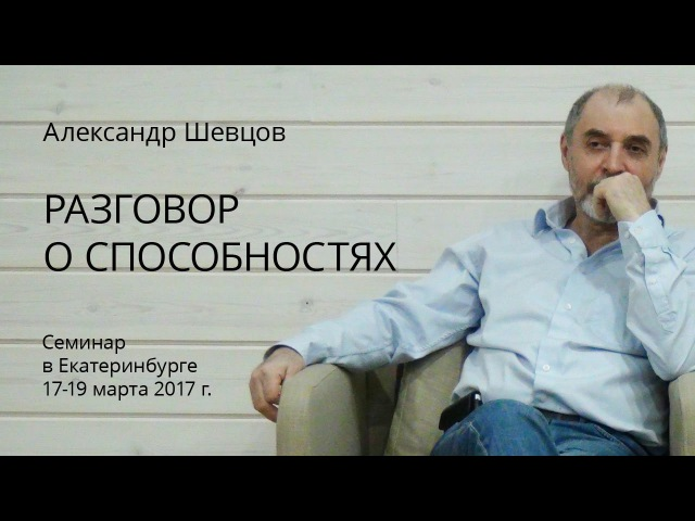 Александр Шевцов. Как стать успешным Разговор о способностях