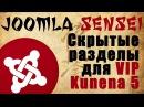 73 Скрытые разделы для VIP в Kunena 5 Joomla
