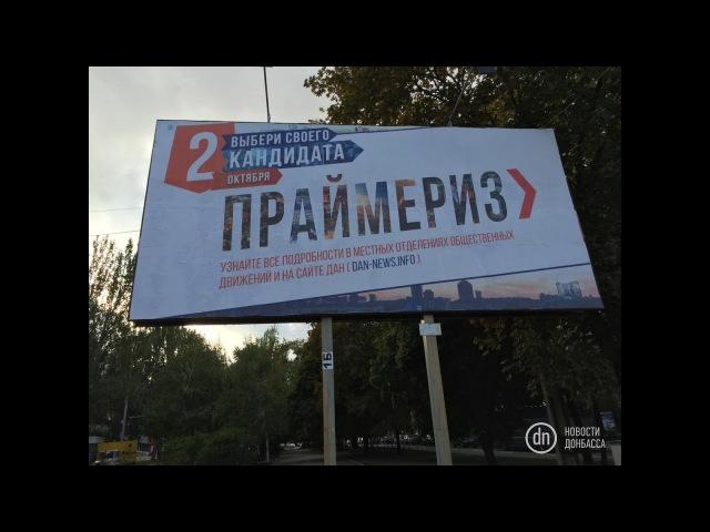 За годину на так звані «праймеріз» в «ДНР» прийшли 4 людини — журналіст
