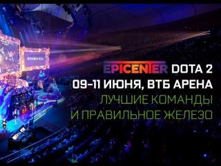 NVIDIA на EPICENTER - день полуфиналов