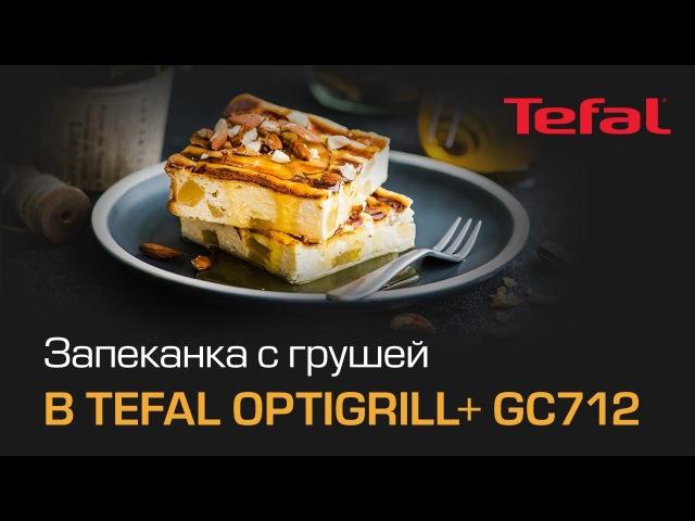 Творожная запеканка в специальной насадке для запекания Tefal Optigrill
