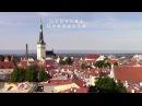 Таллинн Прогулка по старому городу