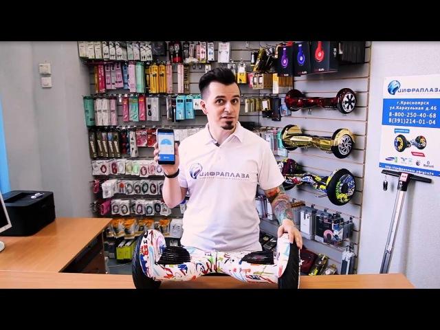 Обзор гироскутера Smart Balance с TAO TAO и самобалансом