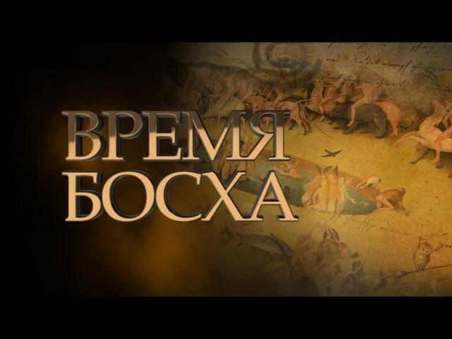 Дмитрий Перетолчин Время Босха и культ Голливуда