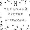 Asper X   Типичный Икстер Астрахань