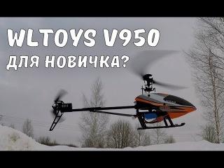 Новинка от WLtoys ... 3D вертолет V950 с системой стабилизации и большого размера