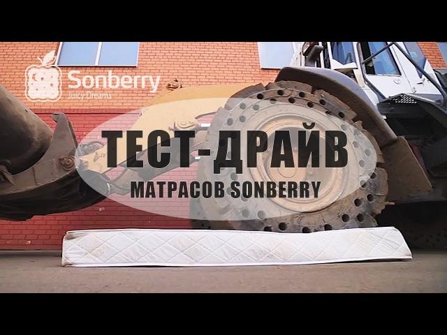 Фабрика Sonberry матрасы кровати и аксессуары для сна
