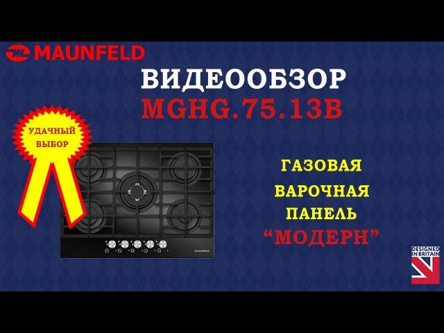 Видеообзор. Варочная панель MAUNFELD MGHG.75.13B maunfeld-sale.ru