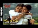 Taal Se Taal - Taal | Alka Yagnik Udit Narayan | Anil Kapoor, Aishwarya Rai Akshaye Khanna