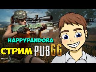 Вечер легких смертей и ужасного лута! #HappyPandora