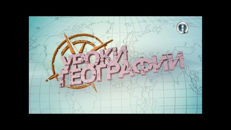 Уроки географии Хабаровский край