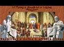 Философия и наука в Древней Греции рус История древнего мира