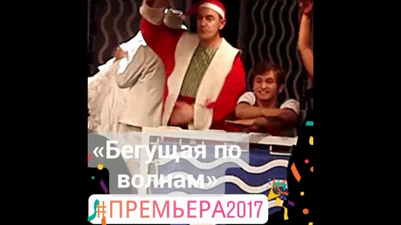 Презентация спектакля «Бегущая по волнам» в Клоун-мим-театре «МимИГРАнты» (20.10.2017)