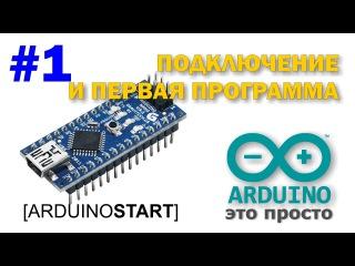 Arduino Start #1. Подключение и первая программа