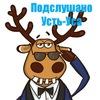 Подслушано|Усть-Уса|Школа