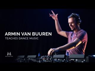 Армин ван Бюрен учит писать танцевальную музыку