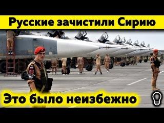3аnад вuзжал когда Россия освобождала Сuрuю