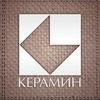 Керамин, г.Москва