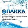 """ПАККА"" - Производственная компания www.pakka.ru"
