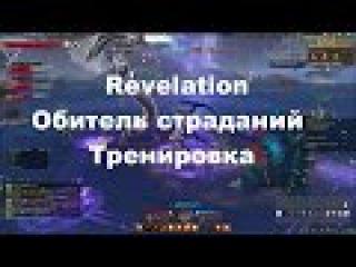 Обитель страданий. Уровень сложности: тренировка (паучиха эксповая) [русское ЗБТ1] в Revelation