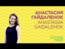 FutureTeam: Anastasiia Gaidalenok