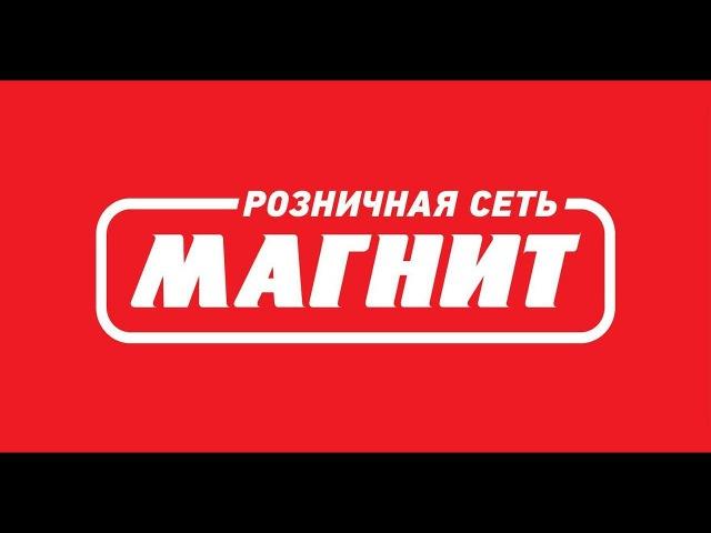 Отзыв о работе в Магнит или почему не стоит работать в магазине Магнит Магнит