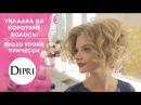 Объемная прическа на Короткие Волосы Укладка на КАРЕ Ольга Дипри
