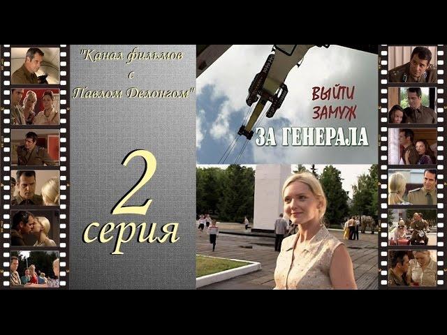 Выйти замуж за генерала серия № 2 2011 Павел Делонг Pawel Delag