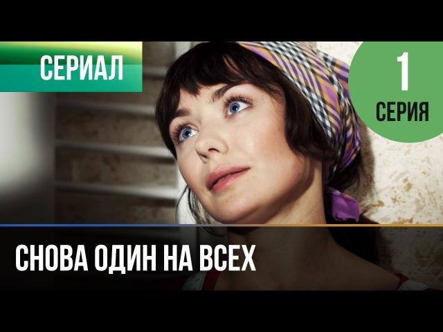 ▶️ Снова один на всех 1 серия Мелодрама Фильмы и сериалы