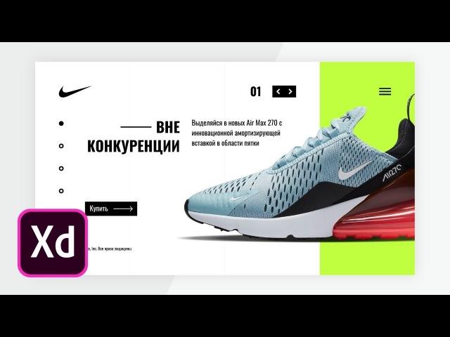 Уроки веб-дизайна   Дизайн сайта Nike в Adobe XD
