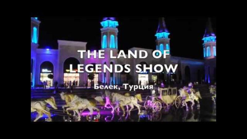 Шоу фонтанов The land of legends. Белек/Турция