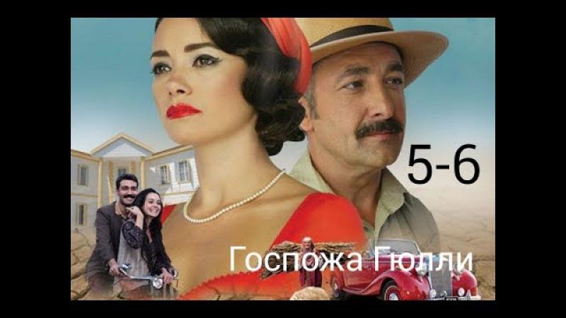 Турецкий сериал ( Госпожа Гюлли ) 5-6 серия РУССКАЯ ОЗВУЧКА