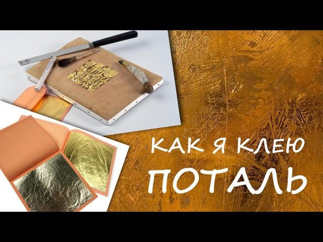 Как я клею поталь / how I glue gold leaf