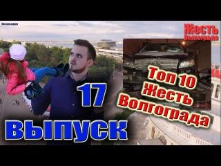 ТОП 10 Жесть Волгограда 17 выпуск (самые жесткие происшествия за неделю  - )