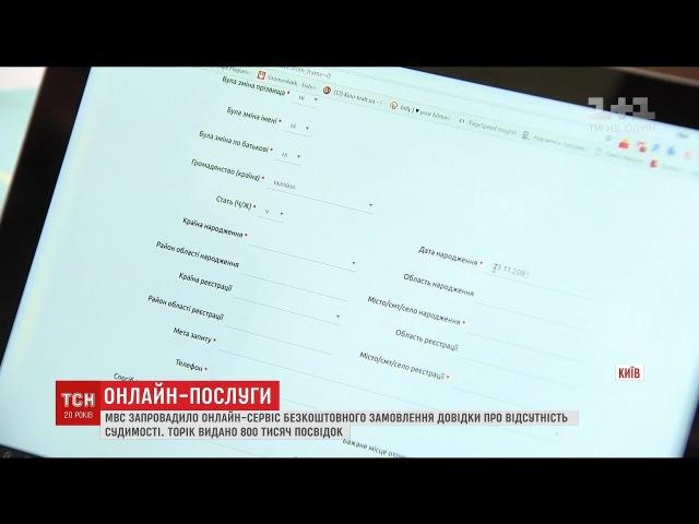 В Україні запрацював -сервіс із замовлення безкоштовної довідки про несудимість