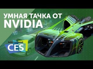 CES 2018: старая новая Xperia, Hi-Res звук от Sony и умное авто от Nvidia
