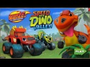 Игра Вспыш Скорость в Долине Динозавров speed into dino valley онлайн blaze and the monster machines