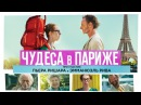 Чудеса в Париже (2016) комедия, пятница, 📽 фильмы, выбор, кино, приколы, топ, кинопоиск