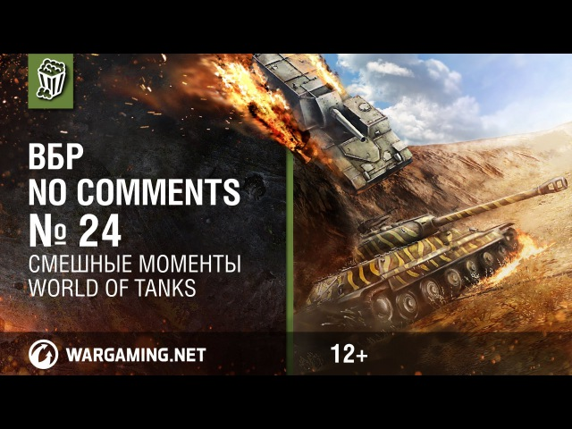 Смешные моменты World of Tanks. ВБР: No Comments 24 [WOT]