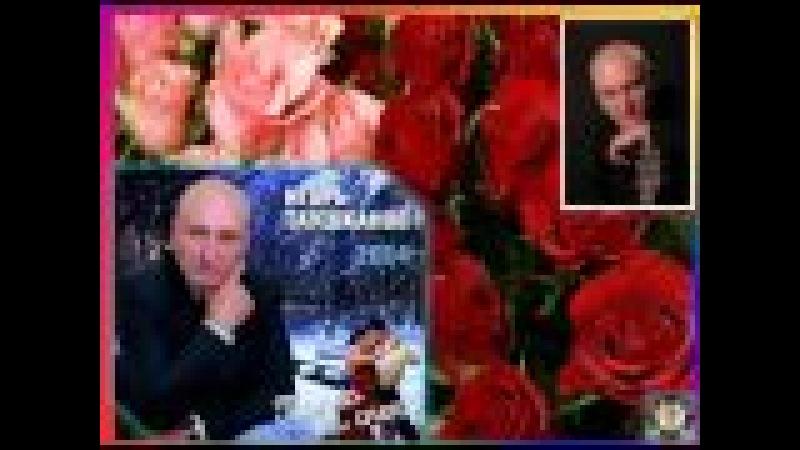 ИГОРЬ ТАУШКАНОВ альбом Танго на снегу 2014г !